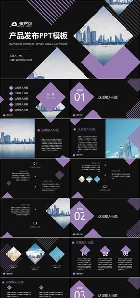 高端大氣商務感產品發布通用PPT模板