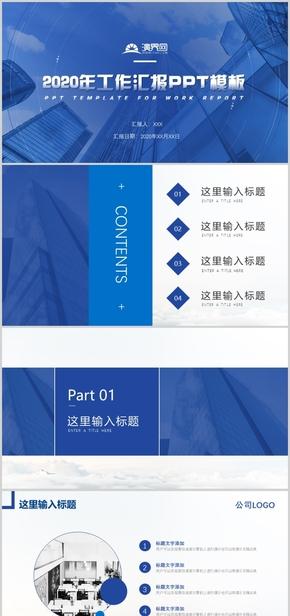 藍色簡約工作匯報PPT模板
