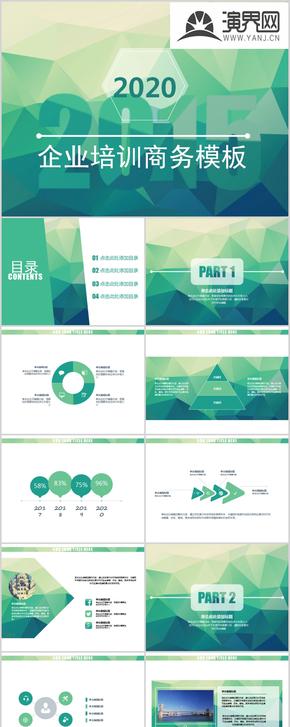 企業培訓商務模板