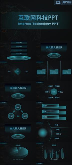 科技风蓝黑色调ppt