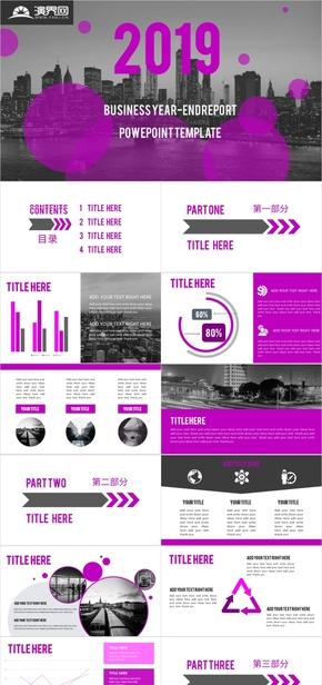 紫色简约大气高级高端商务综合数据图表PPT模板-年终总结/年终汇报/工作汇报/企业年会
