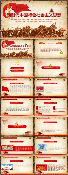 新時代中國特色社會主義思想