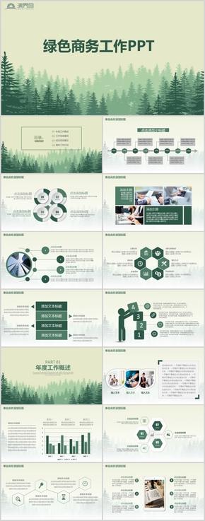 綠色森林風PPT報告模板