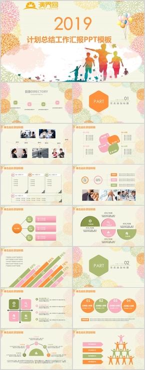 美容行業PPT報告模板