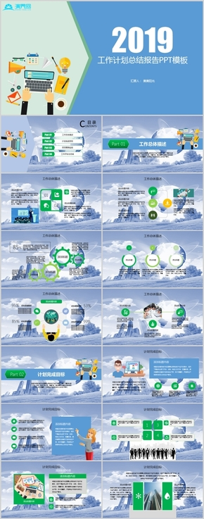 IT行業系統資訊部年終總結報告模板
