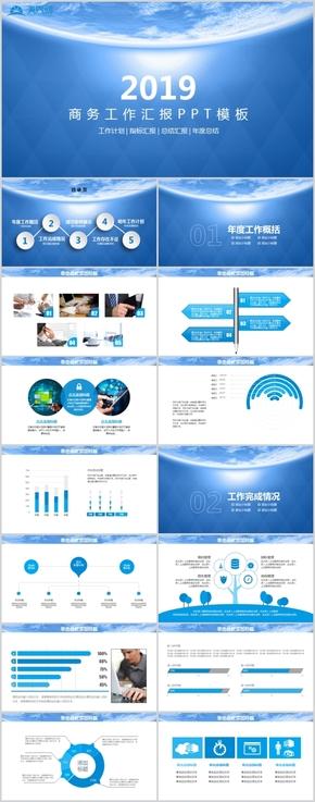 产品开发部年终总结PPT报告模板