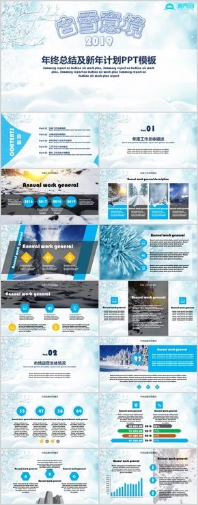 白雪元素PPT报告模板
