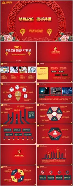大气中国红元素PPT报告模板
