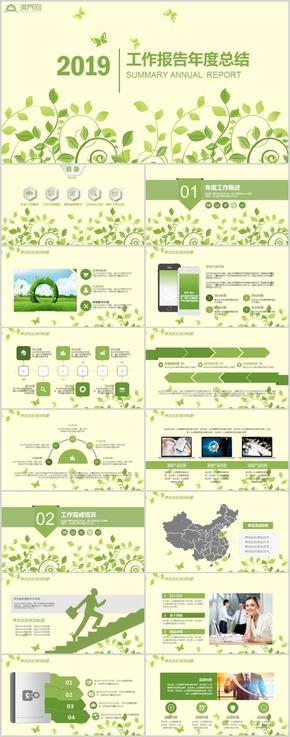綠葉蝴蝶素材PPT報告模板