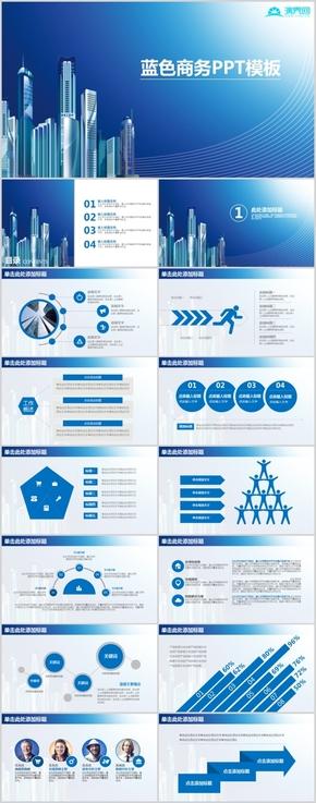 藍色商務科技PPT演示模板