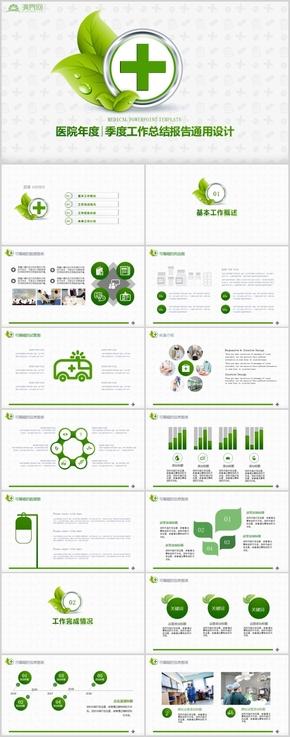 绿色小清新医院年度季度工作总结报