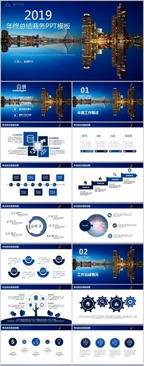 商务PPT报告模板