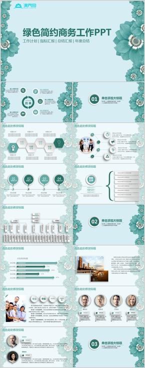 綠色簡約商務工作PPT報告模板
