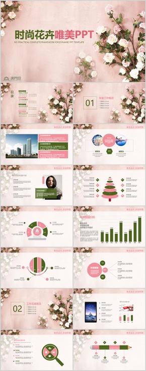玫瑰花素材PPT報告模板