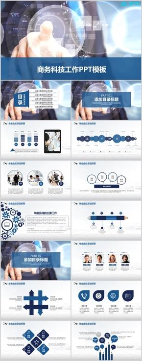 商务科技年终总结报告模板