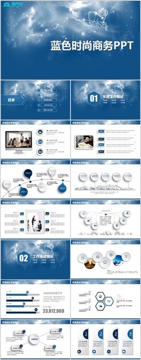 藍色時尚白羊座元素PPT報告模板