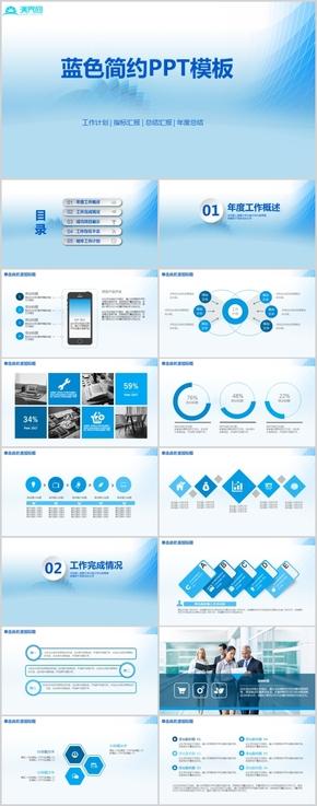 簡約藍色商務通用PPT報告模板