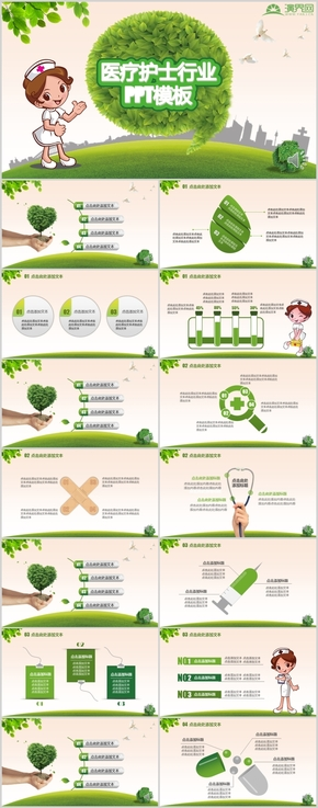 醫院護士綠色元素PPT報告模板