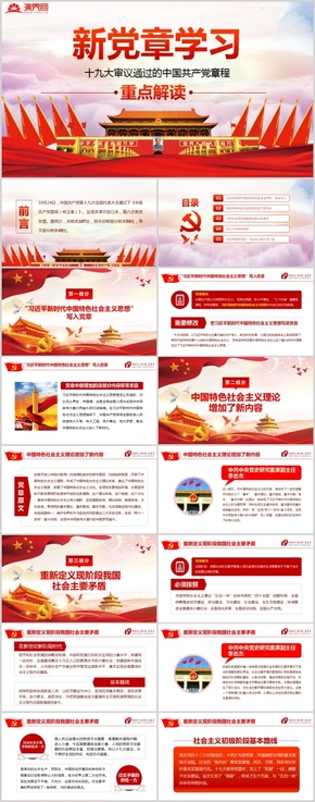 """新黨章學習""""十九大審議通過的中國共產黨章程"""""""