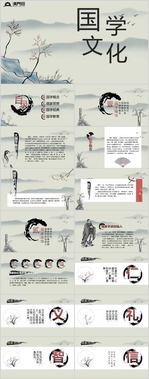 古典中國風國學文化教師課件動態ppt模板