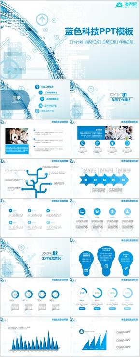 藍色科技展示PPT模板