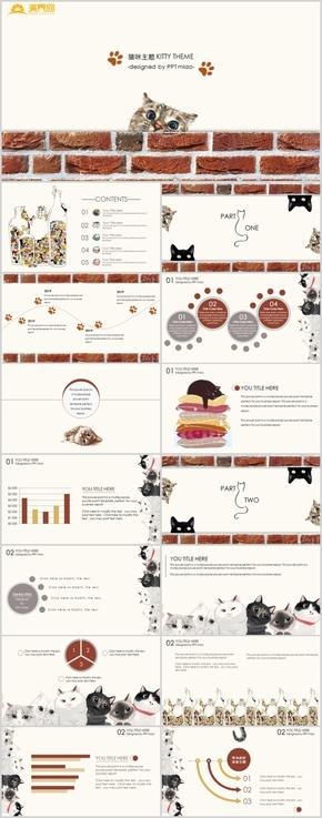 可愛貓咪主題元素PPT報告模版