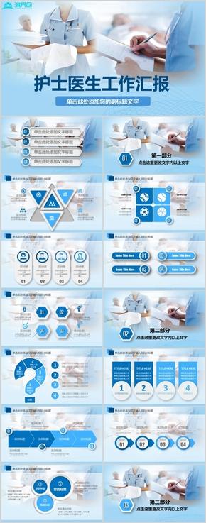 清爽專業護士醫療護理PPT模板