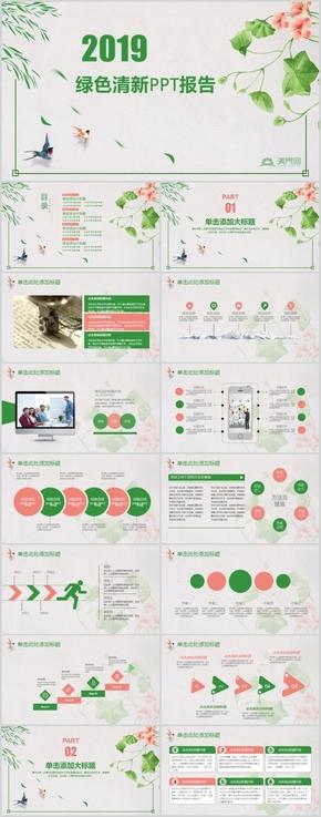 綠色清新荷花元素PPT報告模板