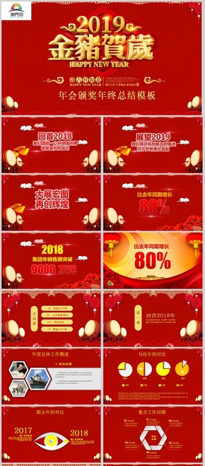 2019金猪贺岁企业年会盛典暨颁奖典礼通用PPT模板