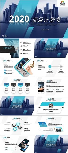 藍色建筑背景的商業計劃書PPT模板