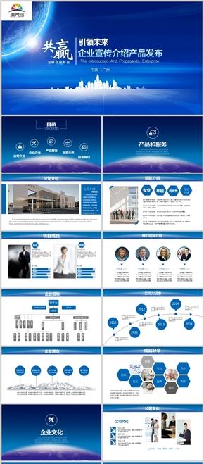 藍色公司簡介企業文化產品介紹宣傳PPT模板