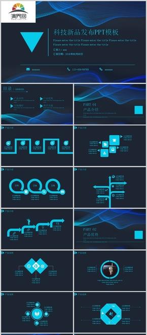 商务蓝黑科技新品发布PPT模板