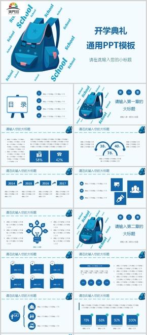 藍色清新小背包簡約開學典禮通用PPT模板
