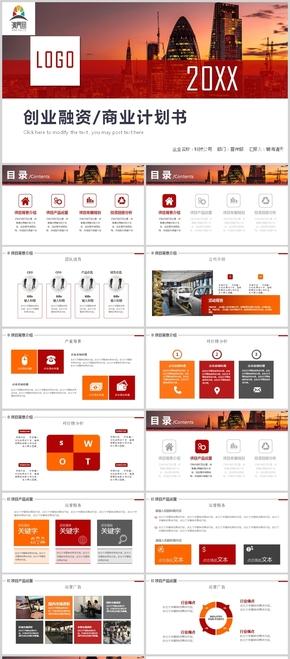 2020红色商业建筑背景的商业计划书PPT模板