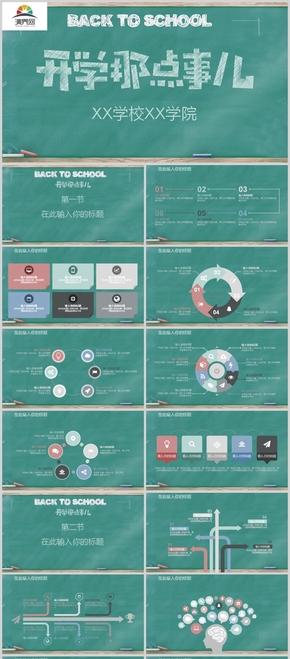 墨綠色小清新創意黑板手繪粉筆風格開學典禮PPT模板