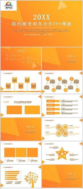 橘色簡約漸變商務合作PPT模板