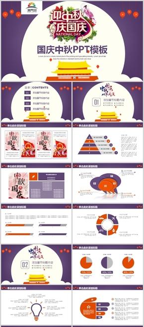 紫色迎中秋慶國慶節日慶典工作總結通用動態PPT模板
