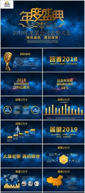 2019年度盛典企业年会颁奖典礼通用PPT模板