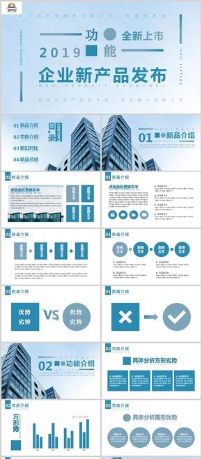 2019藍色企業產品發布PPT模板