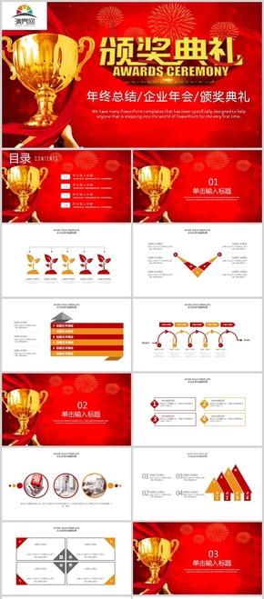 红色大气企业年会颁奖典礼PPT模板