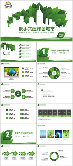 綠色精美低碳節能環保PPT模板