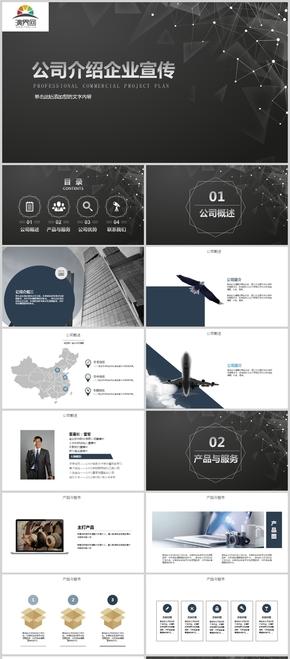 經典灰簡約大氣公司介紹企業宣傳ppt模板