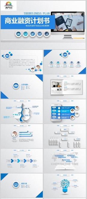 藍色完整框架微立體商業融資計劃書ppt模板