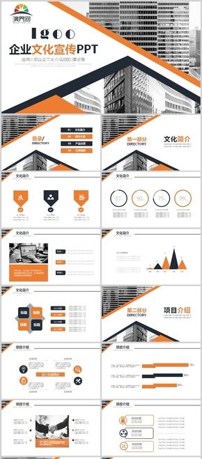 簡約商務企業文化宣傳PPT模板