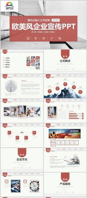 棕色歐美風扁平化商務企業宣傳暨公司介紹通用PPT模板