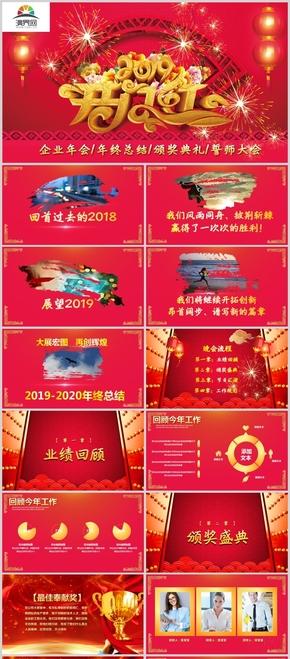 2019中国风开门红企业年会颁奖典礼PPT模板