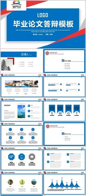 藍色創意大氣學術報告畢業論文答辯PPT模板
