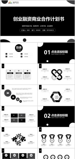 黑色簡約創業融資商業合作計劃書PPT模板