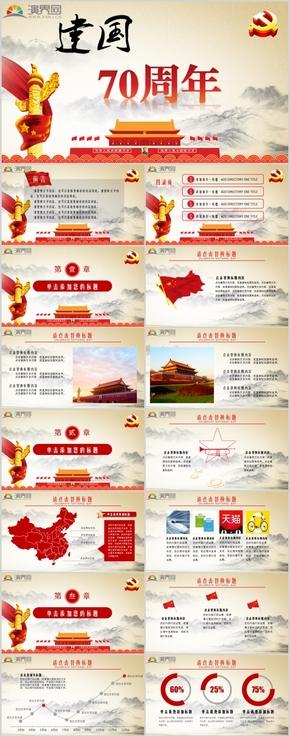 建國70周年國慶節黨政通用PPT模板