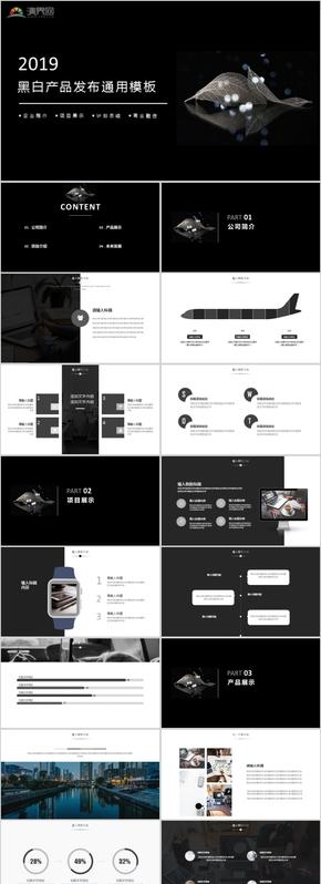 黑白產品發布通用模板